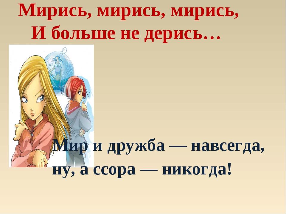 Мирись, мирись, мирись, И больше не дерись… Мир и дружба—навсегда, ну, а сс...