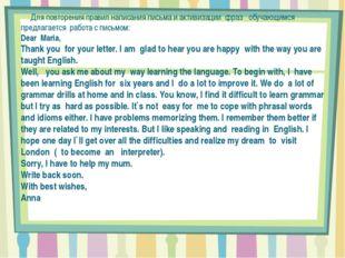 Для повторения правил написания письма и активизации фраз обучающимся предла