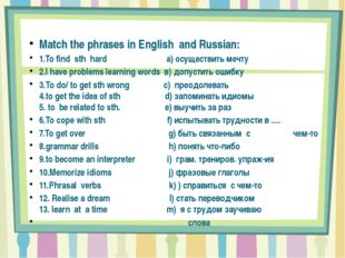 Match the phrases in English and Russian: 1.To find sth hard a) осуществить