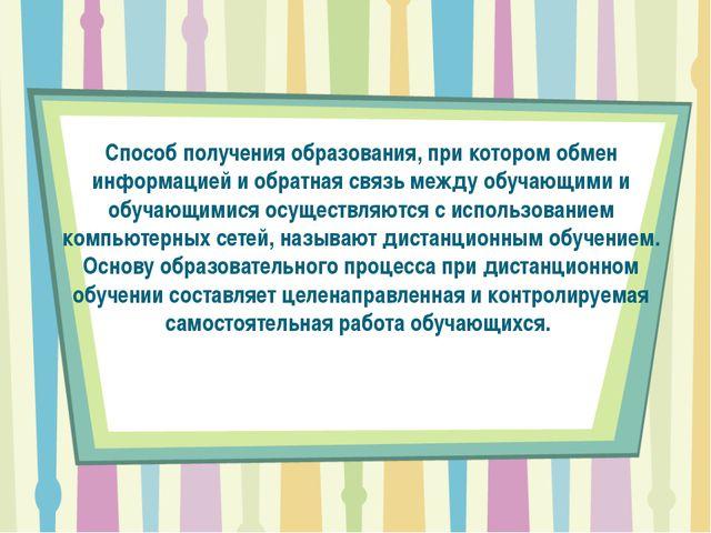 Способ получения образования, при котором обмен информацией и обратная связь...