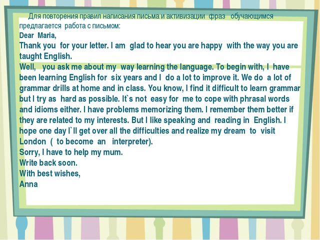 Для повторения правил написания письма и активизации фраз обучающимся предла...