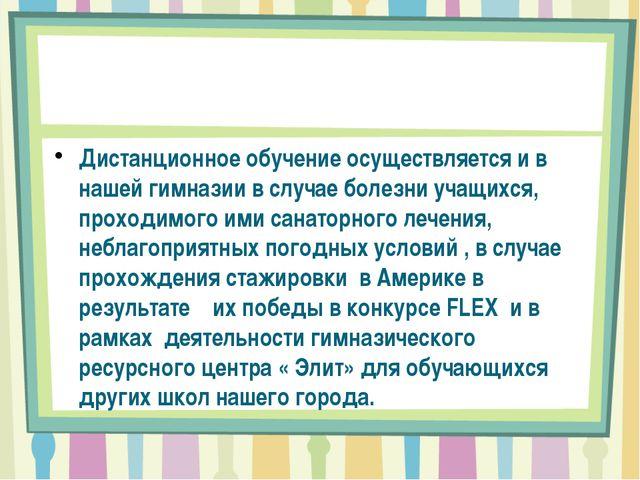 Дистанционное обучение осуществляется и в нашей гимназии в случае болезни уч...