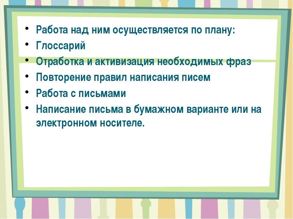 Работа над ним осуществляется по плану: Глоссарий Отработка и активизация не...