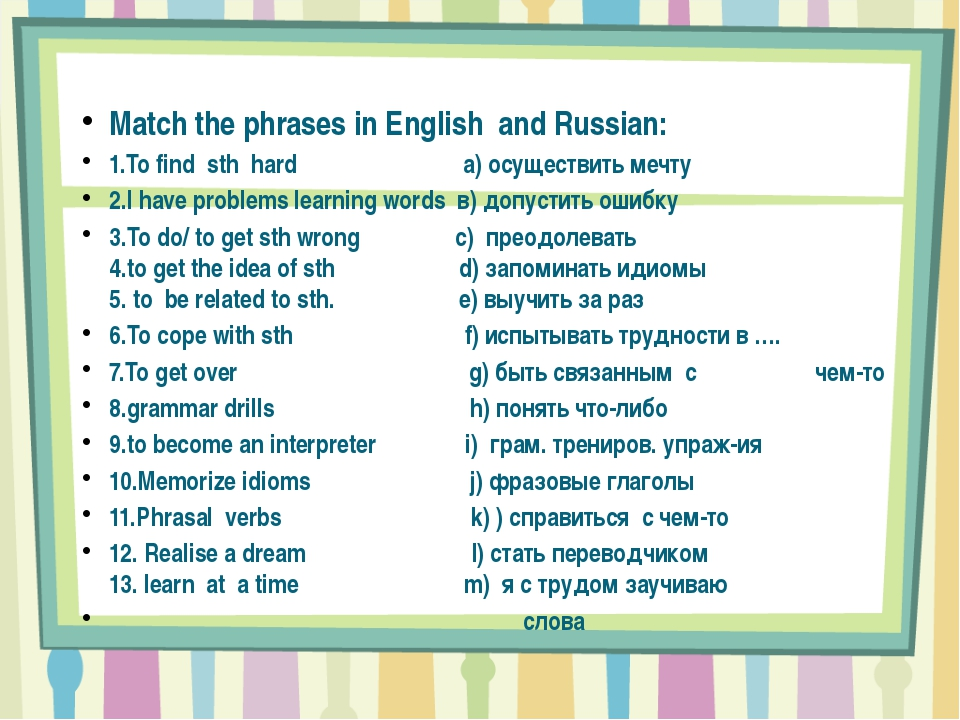Match the phrases in English and Russian: 1.To find sth hard a) осуществить...