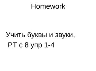 Homework Учить буквы и звуки, РТ с 8 упр 1-4