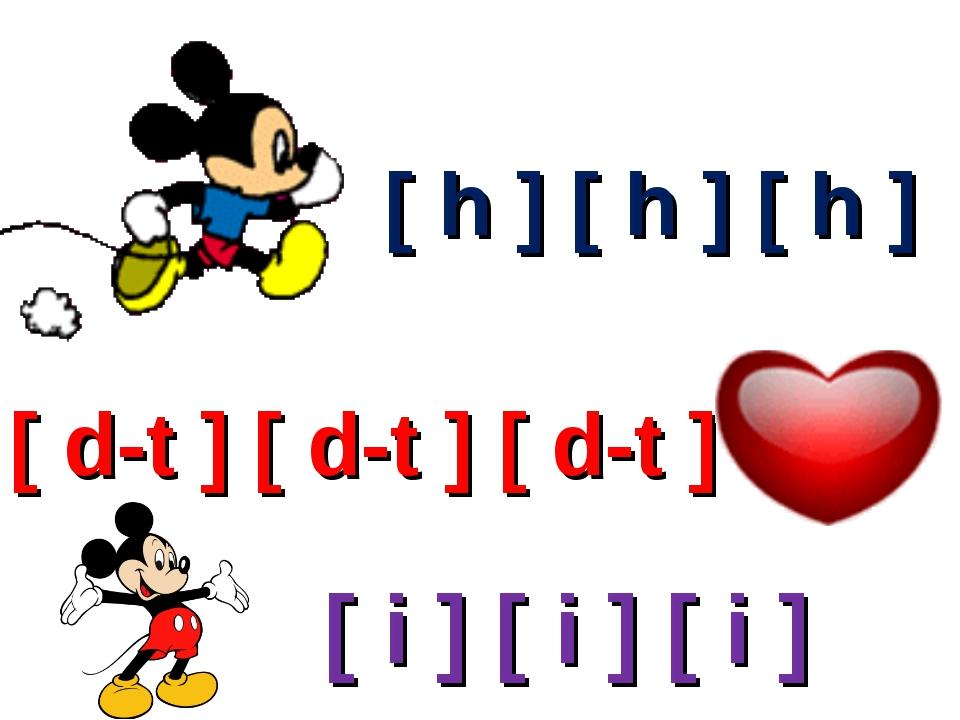 [ h ] [ h ] [ h ] [ i ] [ i ] [ i ] [ d-t ] [ d-t ] [ d-t ]