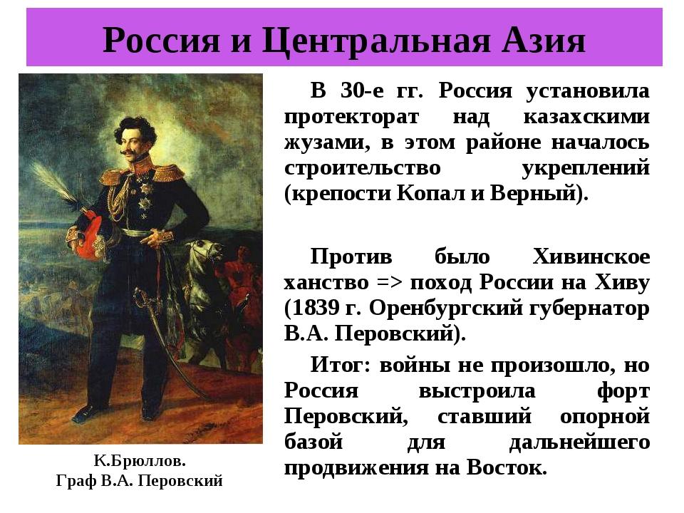 В 30-е гг. Россия установила протекторат над казахскими жузами, в этом районе...