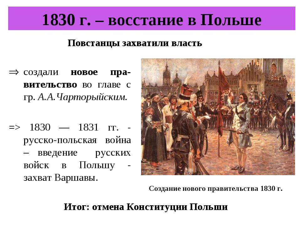 1830 г. – восстание в Польше создали новое пра-вительство во главе с гр. А.А....
