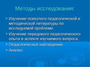 Методы исследования: Изучение психолого-педагогической и методической литерат