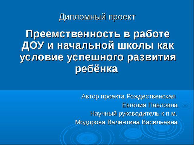 Дипломный проект Преемственность в работе ДОУ и начальной школы как условие у...
