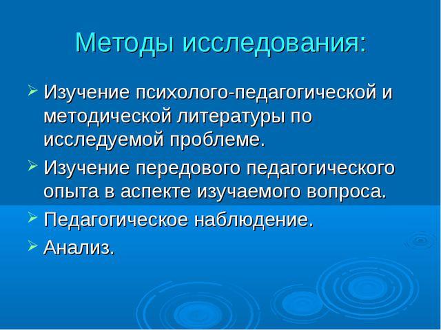 Методы исследования: Изучение психолого-педагогической и методической литерат...