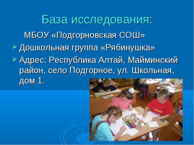 База исследования: МБОУ «Подгорновская СОШ» Дошкольная группа «Рябинушка» Адр...