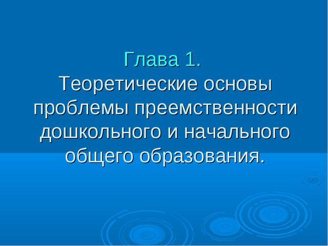 Глава 1. Теоретические основы проблемы преемственности дошкольного и начально...