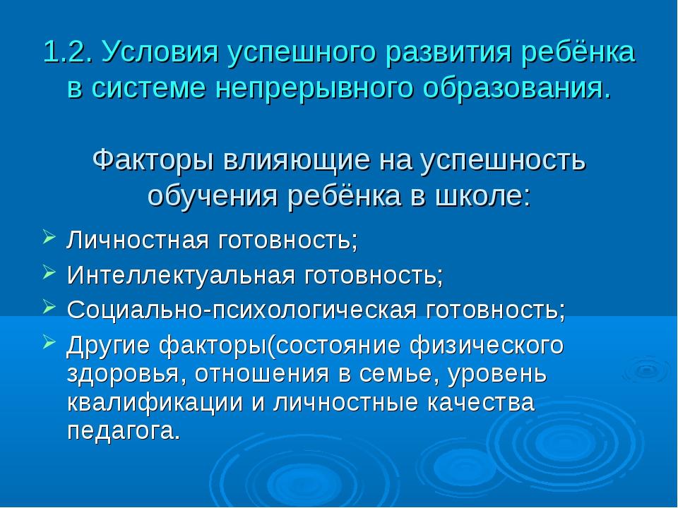 1.2. Условия успешного развития ребёнка в системе непрерывного образования. Ф...