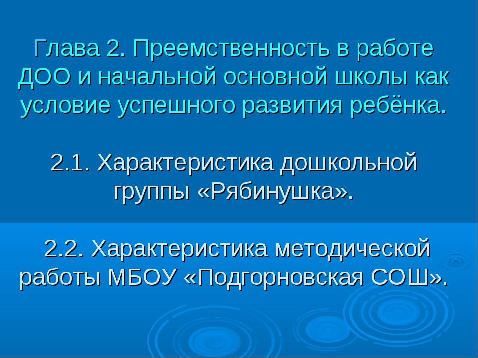 Глава 2. Преемственность в работе ДОО и начальной основной школы как условие...