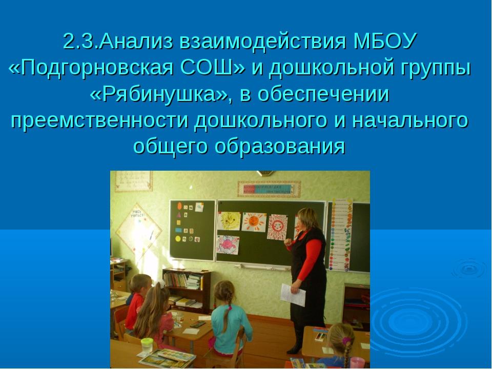 2.3.Анализ взаимодействия МБОУ «Подгорновская СОШ» и дошкольной группы «Рябин...