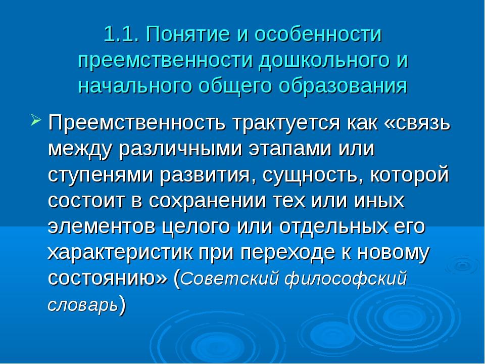 1.1. Понятие и особенности преемственности дошкольного и начального общего об...