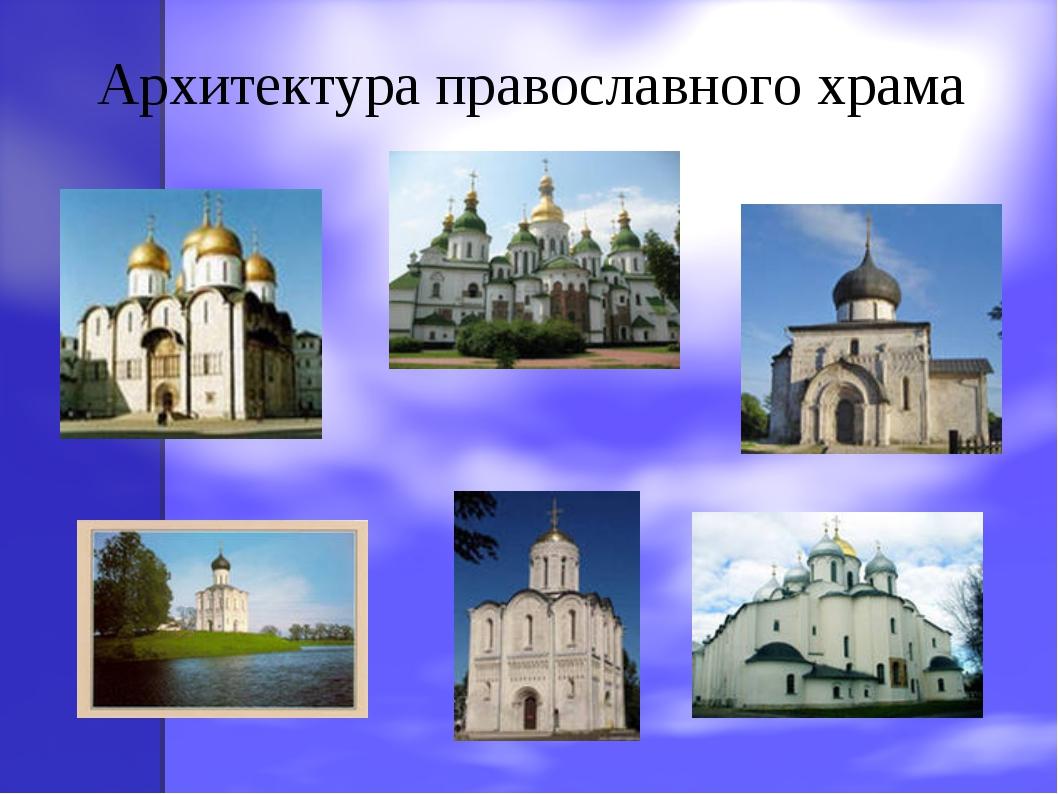 Животные реферат презентация на звук храмы россии 4 класс