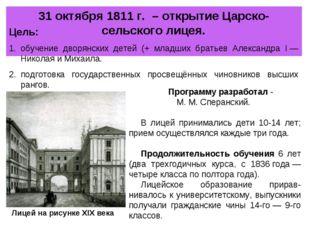 31 октября 1811 г. – открытие Царско-сельского лицея. Программу разработал -