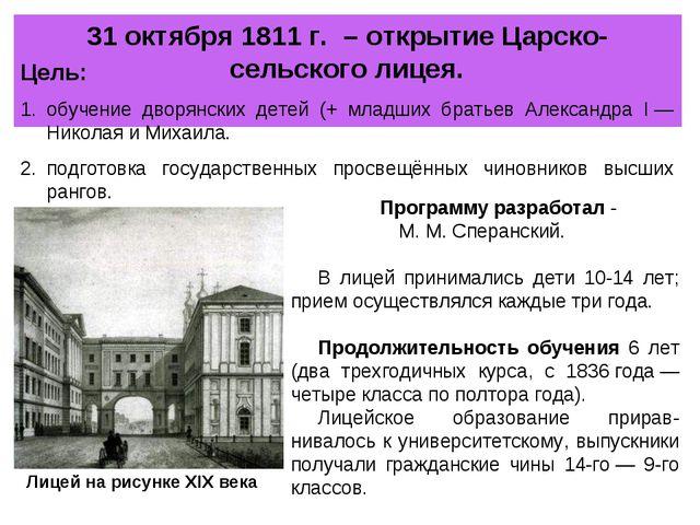 31 октября 1811 г. – открытие Царско-сельского лицея. Программу разработал -...
