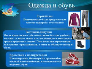 Одежда и обувь Термобелье Первоначально было придумано как элемент гардероба