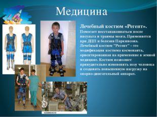 Медицина Лечебный костюм «Регент». Помогает восстанавливаться после инсульта