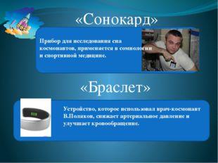 «Сонокард» «Браслет» Прибор для исследования сна космонавтов, применяется в с