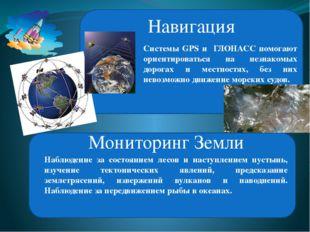 Навигация Системы GPS и ГЛОНАСС помогают ориентироваться на незнакомых дорог