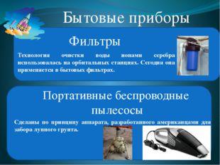 Бытовые приборы Фильтры Технология очистки воды ионами серебра использовалас