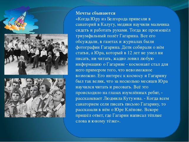 Мечты сбываются «Когда Юру из Белгорода привезли в санаторий в Калугу, медик...