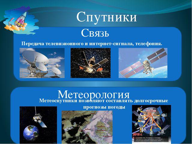 Спутники Связь Передача телевизионного и интернет-сигнала, телефония. Метеор...