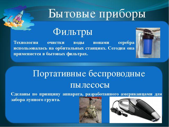 Бытовые приборы Фильтры Технология очистки воды ионами серебра использовалас...