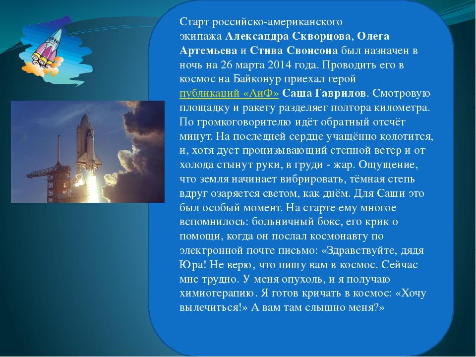 Старт российско-американского экипажаАлександра Скворцова,Олега Артемьева...