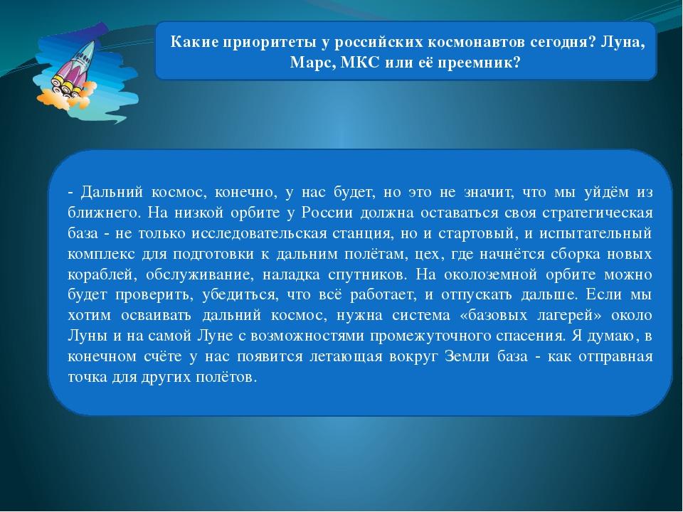 Какие приоритеты у российских космонавтов сегодня? Луна, Марс, МКС или её пр...