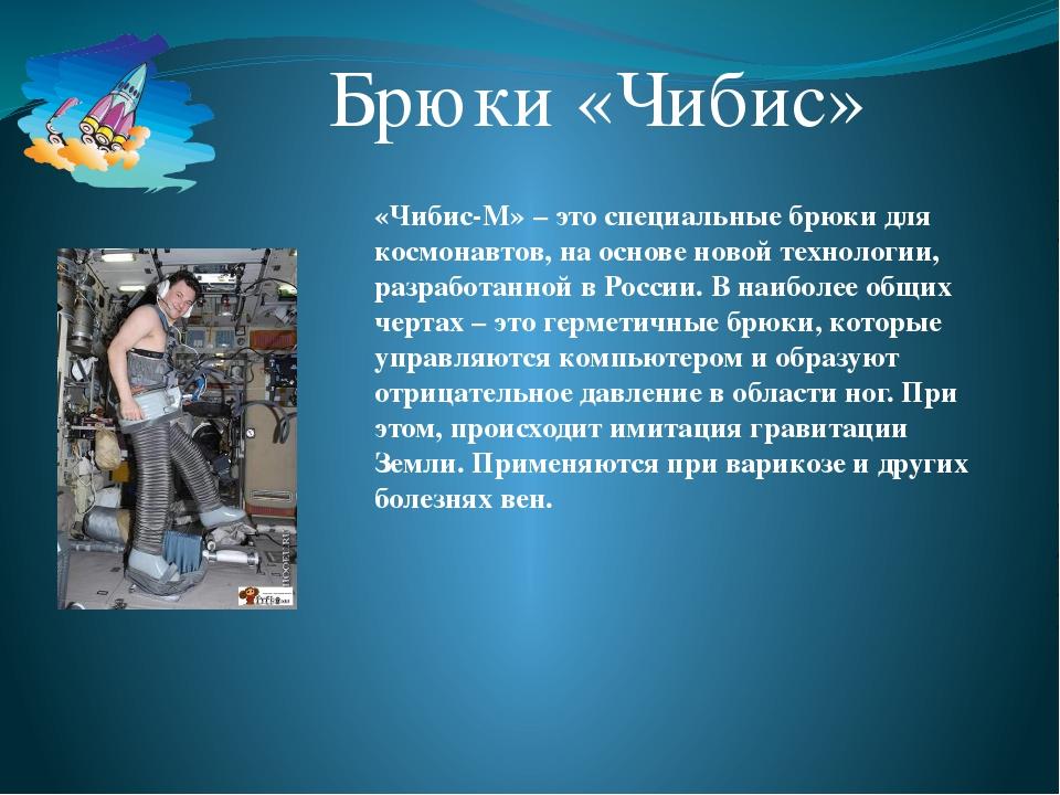 «Чибис-М» – это специальные брюки для космонавтов, на основе новой технологии...