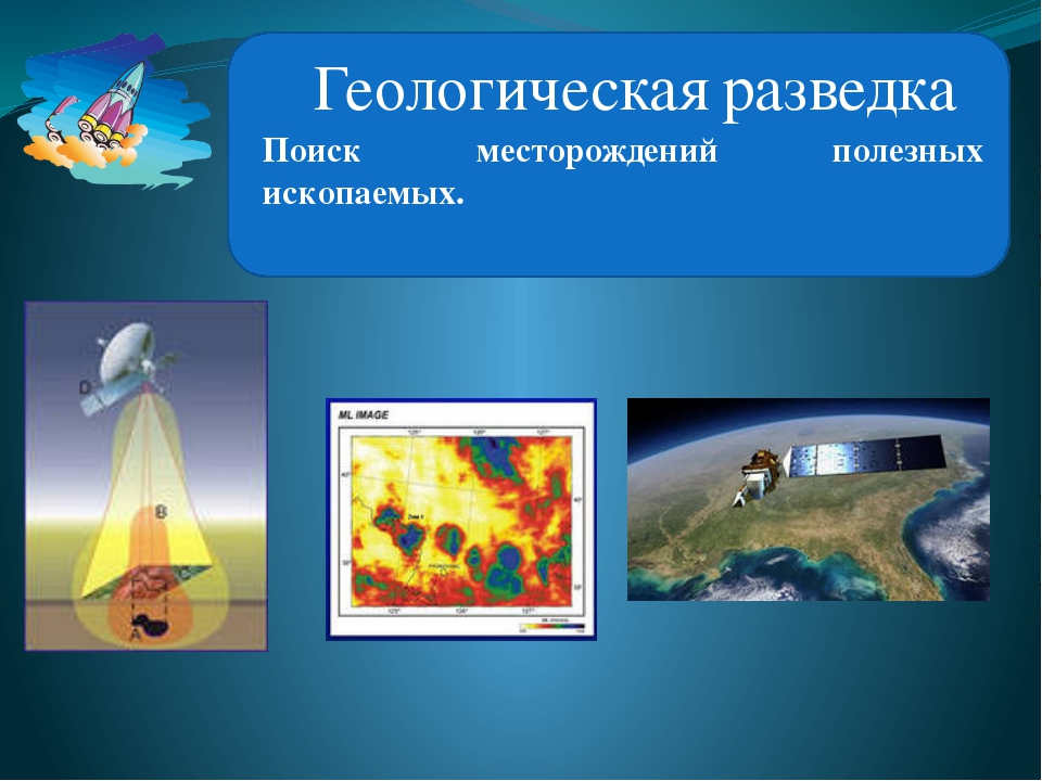 Геологическая разведка Поиск месторождений полезных ископаемых.