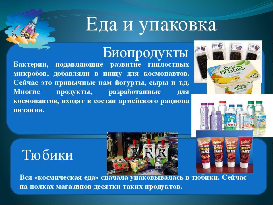 Еда и упаковка Биопродукты Тюбики Бактерии, подавляющие развитие гнилостных...
