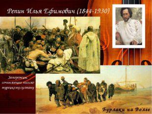 Репин Илья Ефимович (1844-1930) Запорожцы, сочиняющие письмо турецкому султан