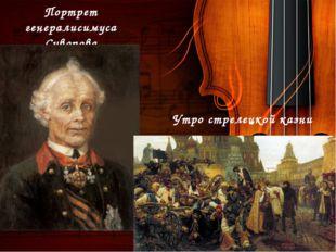 Утро стрелецкой казни Портрет генералисимуса Суворова