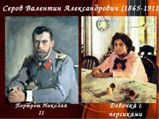 Серов Валентин Александрович (1865-1911) Девочка с персиками Портрет Николая II