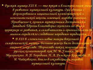 Русская музыка XIX в. — это яркая и блистательная эпоха в развитии музыкально