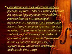Самобытность и самодостаточность русской музыки – вот ее главное отличие от м
