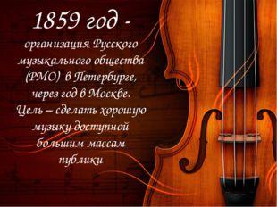 1859 год - организация Русского музыкального общества (РМО) в Петербурге, чер