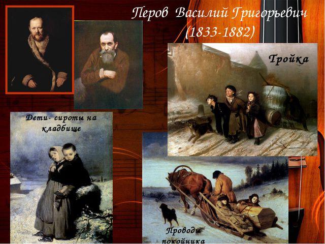 Перов Василий Григорьевич (1833-1882) Проводы покойника Дети- сироты на кладб...