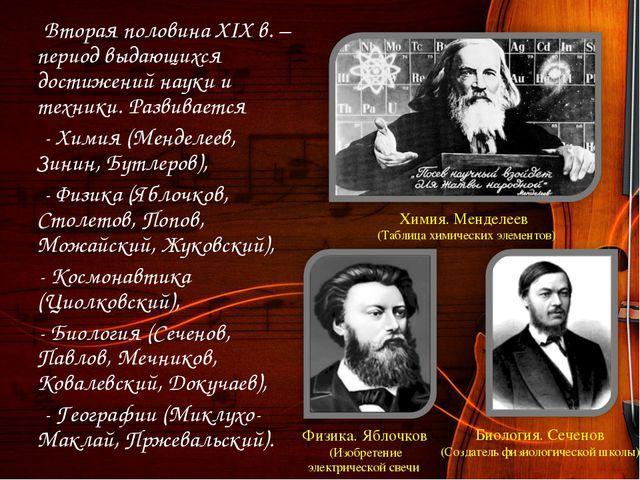 Вторая половина XIX в. – период выдающихся достижений науки и техники. Разви...