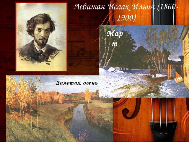 Левитан Исаак Ильич (1860-1900) Март Золотая осень