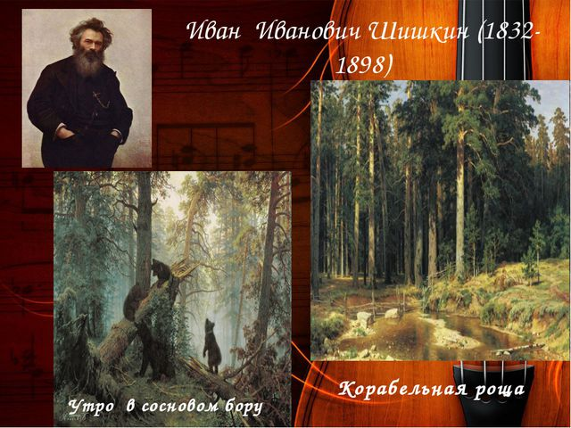 Иван Иванович Шишкин (1832-1898) Утро в сосновом бору Корабельная роща