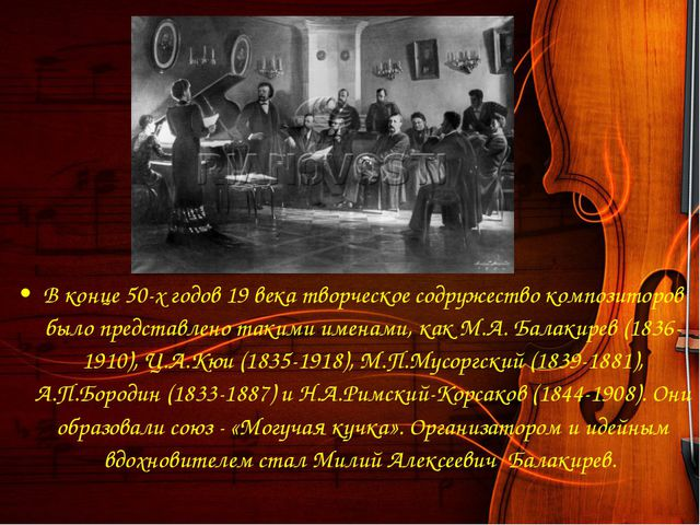 В конце 50-х годов 19 века творческое содружество композиторов было представ...