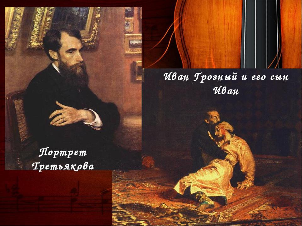 Иван Грозный и его сын Иван Портрет Третьякова