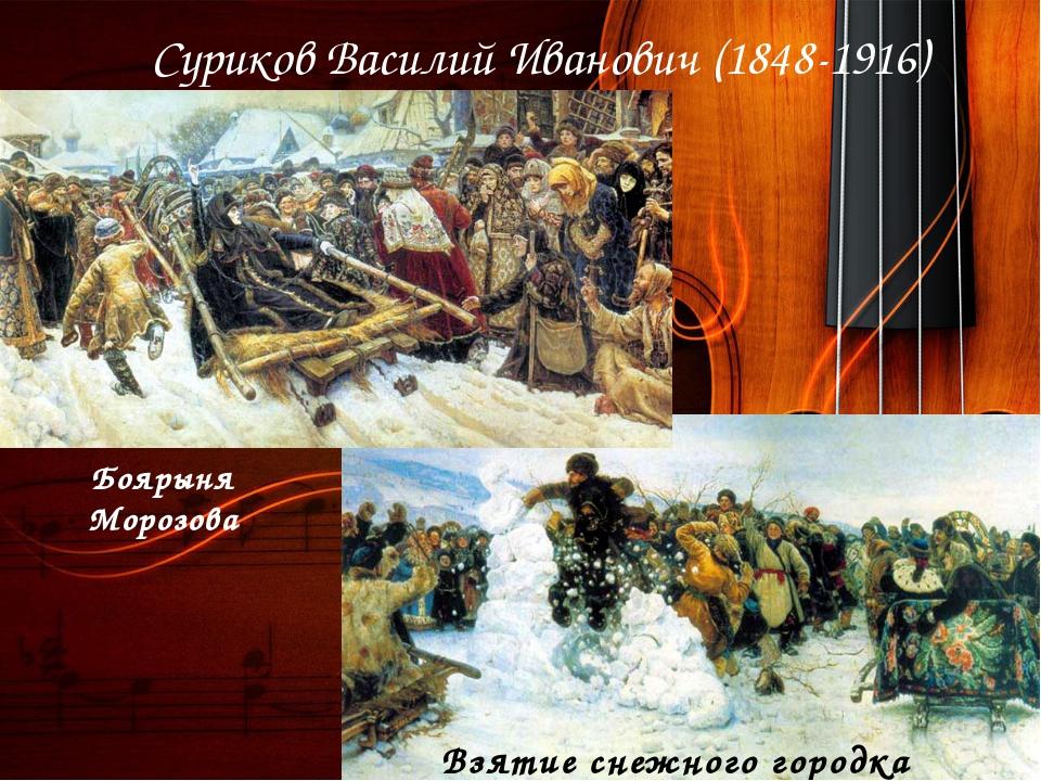 Суриков Василий Иванович (1848-1916) Боярыня Морозова Взятие снежного городка